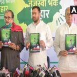 'प्रण हमारा': तेजस्वी ने राजद का चुनावी घोषणा पत्र जारी किया